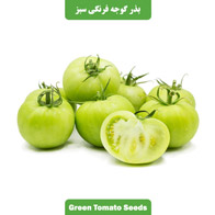 بذر گوجه فرنگی سبز درختی