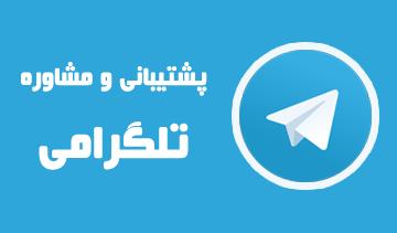 پشتیبانی تلگرامی